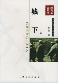 城下(上下册)——中国现代军事文学丛书.国内革命战争