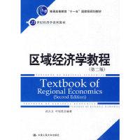 区域经济学教程(第二版)
