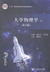 大学物理学 第四版 下册