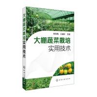 大棚蔬菜栽培实用技术