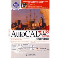 AutoCAD 2008中文版自学手册(建筑绘图篇)