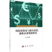 风险投资家与联合投资、创业企业绩效研究