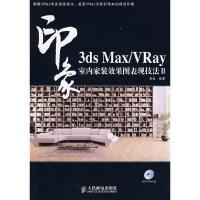 3ds Max/VRay印象室内家装效果图表现技法II