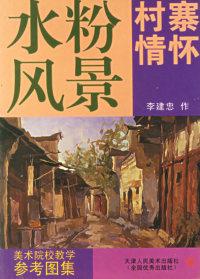 水粉风景:村寨情怀——美术院校教学参考图集