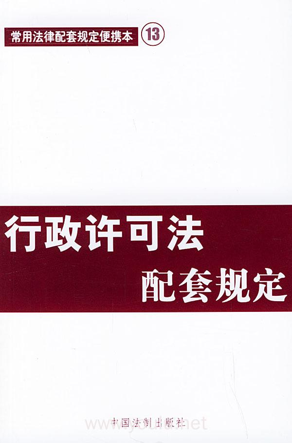 行政许可法配套规定——常用法律配套规定便携本13