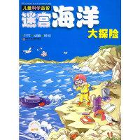 儿童科学益智迷宫:海洋大探险