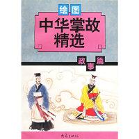 绘图中华掌故精选:政事篇(绘图本)