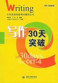 写作30天突破(特价\封底打有圆孔)——大学英语四级考试辅导丛书