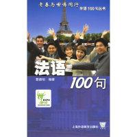 法语100句——青春与世博同行外语100句丛书