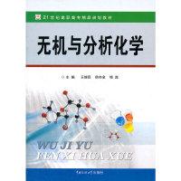无机与分析化学