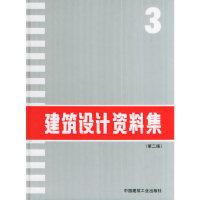 建筑设计资料集丛书(共10卷)-建筑设计资料集(3)
