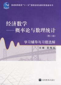 经济数学--概率论与数理统计(第二版)学习辅导与习题选解 (内容一致,印次、价格不同,随机发货)