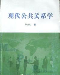 现代公共关系学(內容一致,封面、印次、价格不同,统一售价,随机发货)