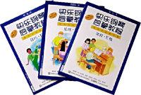快乐钢琴启蒙教程(原版引进)(技巧·E级)(附DVD一张)