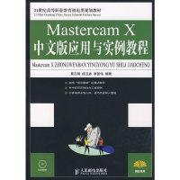 Mastercam X中文版应用与实例教程