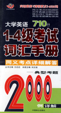 大学英语1-4级考试词汇手册:同义考点详细解答-典型考题2000例详解