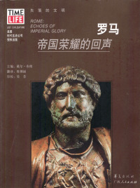 罗马:帝国荣耀的回声