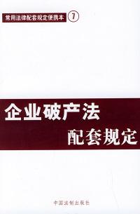 企业破产法配套规定——常用法律配套规定便携本7
