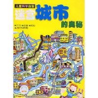 儿童科学益智迷宫:城市的奥秘