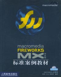 Macromedia FIREWORKS MX中文版标准案例教材(附CD-ROM光盘一张)