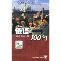 俄语100句——青春与世博同行外语100句丛书