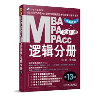 2015MBA、MPA、MPAcc联考与经济类联考同步复 习指导系列 逻辑分册 第13版