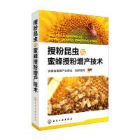 授粉昆虫与蜜蜂授粉增产技术