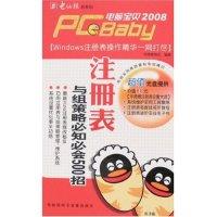2008新版电脑宝贝-注册表与组策略必知必会500招(附盘)