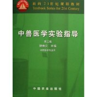 中獸醫學實驗指導(第二版)