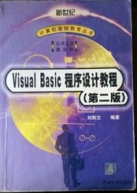 Visual Basic程序设计教程(第二版)
