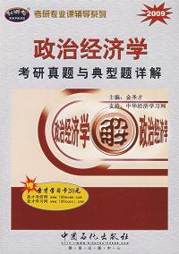 政治经济学考研真题与典型题详解(2009)