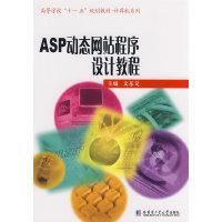 ASP动态网站程序设计教程