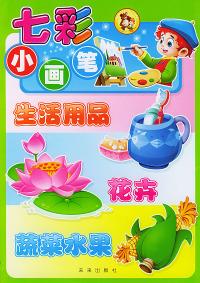 七彩小画笔:生活用品·蔬菜水果·花卉