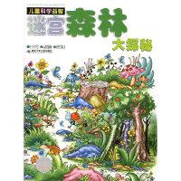 儿童科学益智迷宫:森林大探秘