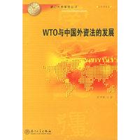 WTO与中国外资法的发展——厦门大学南强丛书