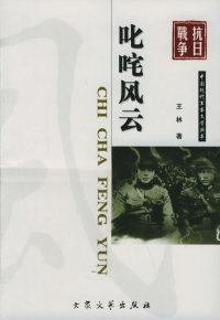 叱咤风云——中国现代军事文学丛书.抗日战争