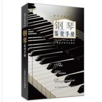 钢琴鉴赏手册(精)/鉴赏与品味系列