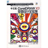 中文版CorelDRAW X3平面设计全实例