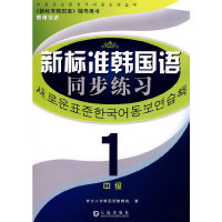 新标准韩国语同步练习-中级1(《新标准韩国语》辅导用书)
