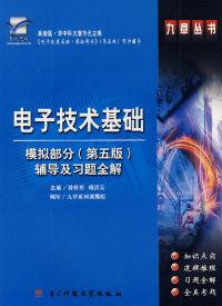 电子技术基础模拟部分(第五版)辅导及习题全解