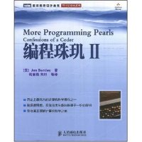 编程珠玑2(图灵程序设计丛书)
