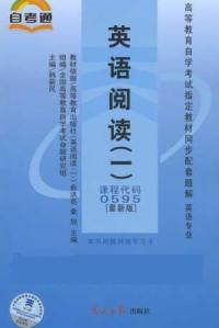 英语阅读(一) 课程代码 0595 最新版