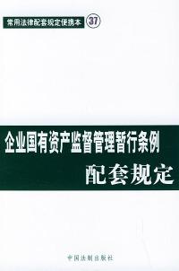 企业国有资产监督管理暂行条例配套规定——常用法律配套规定便携本37