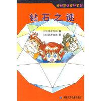 钻石之谜——玛利亚侦探社系列