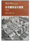 住宅建筑设计原理(第二版)(内容一致,印次、封面或原价不同,统一售价,随机发货)