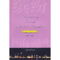 缤纷上海漫步 Sauntering Through Colorful Shanghai(缤纷上海漫步)