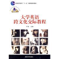 大学英语跨文化交际教程