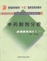 中药制剂分析(新世纪第二版)(内容一致,印次、封面或原价不同,统一售价,随机发货)