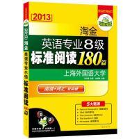 2013淘金英语专业八级标准阅读180篇