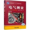 电气测量(第6版)